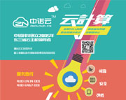 betway88必威客户端参展2016第三届中国(长春)电子商务博览会
